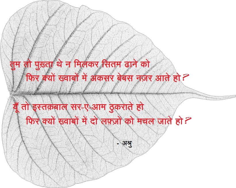 Ashru Paat copy - Copy (8) - Copy - Copy